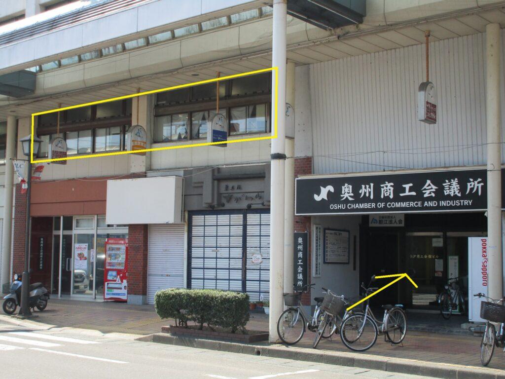 水沢駅前、商工会館ビル2階